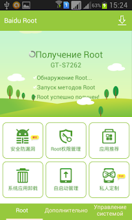 android-root-atma